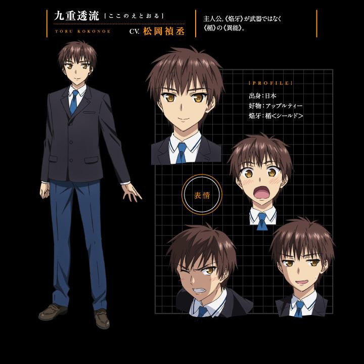 Absolute-Duo-Anime-Character-Design-Tooru-Kokonoe