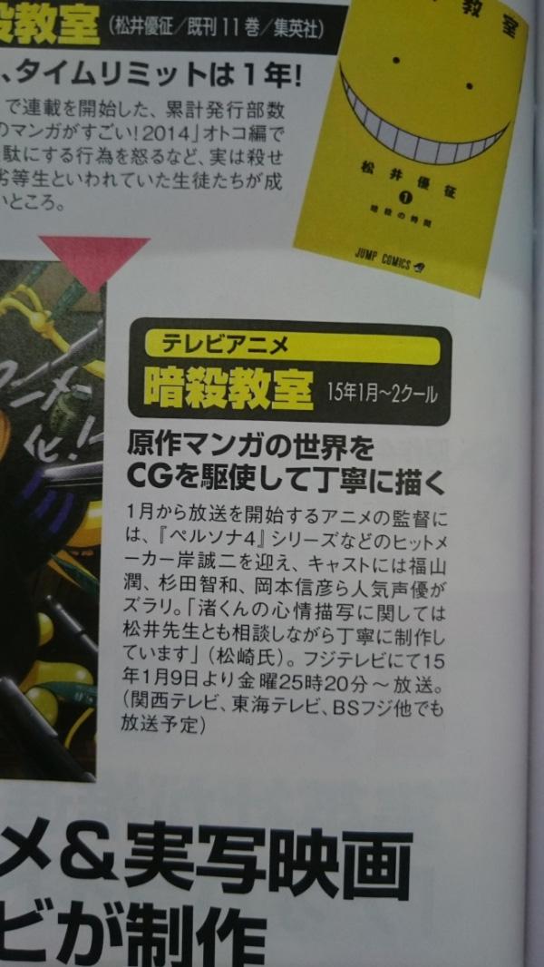 Assassination-Classroom-Anime-2-Cour-Image