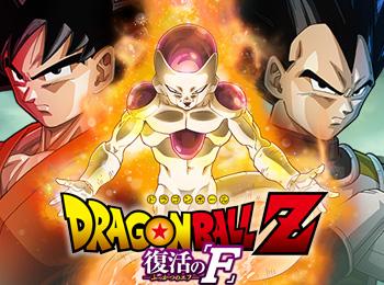 Dragonball Fukkatsu No F Ger Sub