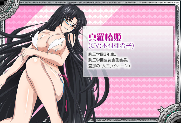 High-School-DxD-New-Fight-Character-Tsubaki-Shinra