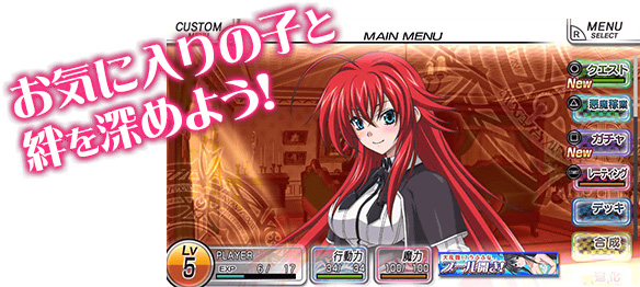 High-School-DxD-New-Fight-Screenshot-1