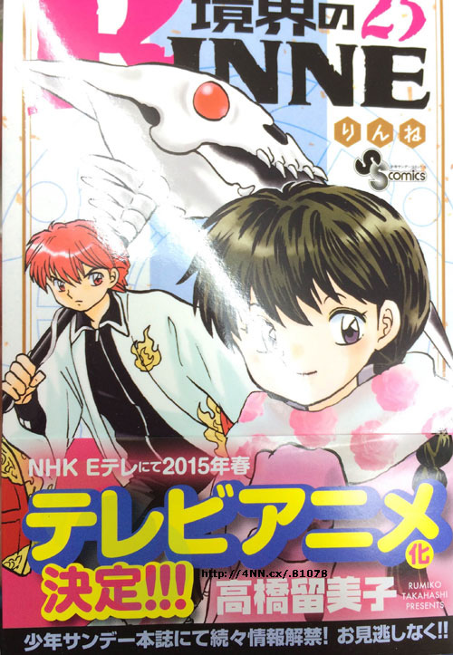 Kyoukai-no-Rinne-Anime-Adaptation-Announcement-Image