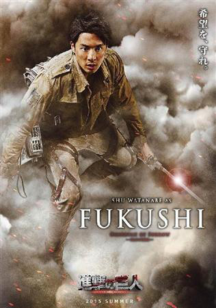 Live-Action-Attack-on-Titan-Film-Character-Fukushi 2