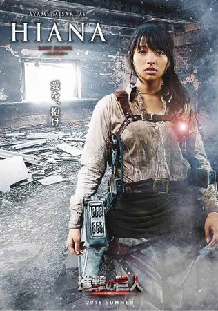Live-Action-Attack-on-Titan-Film-Character-Hiana 2