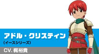 Minna-Atsumare!-Falcom-Gakuen-Character-Design-Adol-Christin