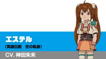 Minna-Atsumare!-Falcom-Gakuen-Character-Design-Estelle-Bright