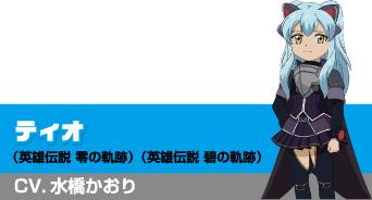 Minna-Atsumare!-Falcom-Gakuen-Character-Design-Tio-Plato