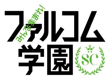 Minna-Atsumare!-Falcom-Gakuen-Season-2-Logo