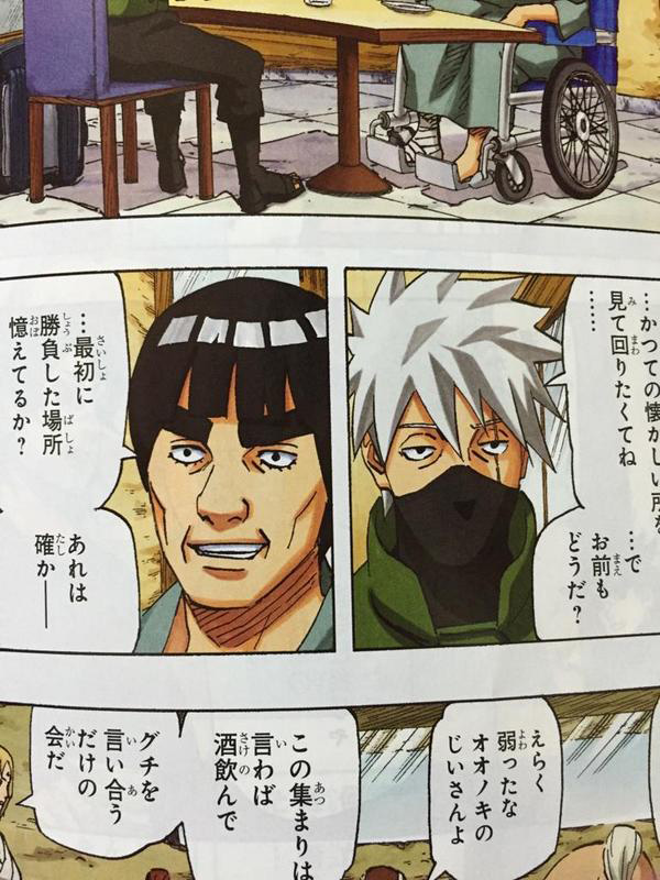 Naruto-Final-Chapter-Leak-Image-9