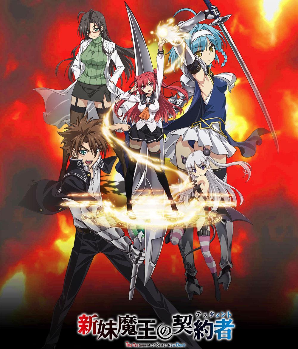 Shinmai-Maou-no-Testament-Anime-Visual
