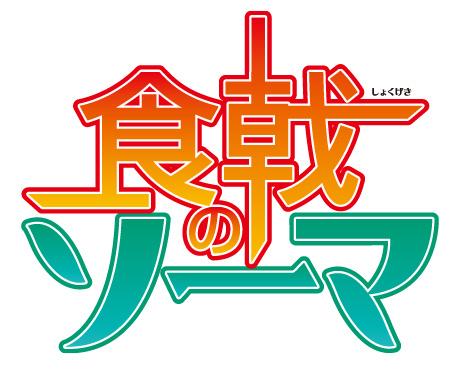 Shokugeki-no-Souma-Anime-Logo