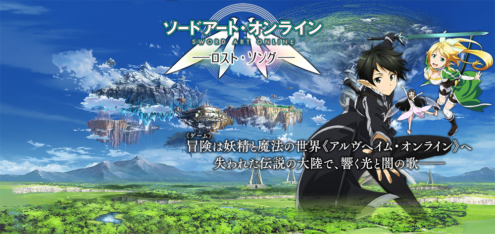 Sword-Art-Online-Lost-Song-Website-Visual