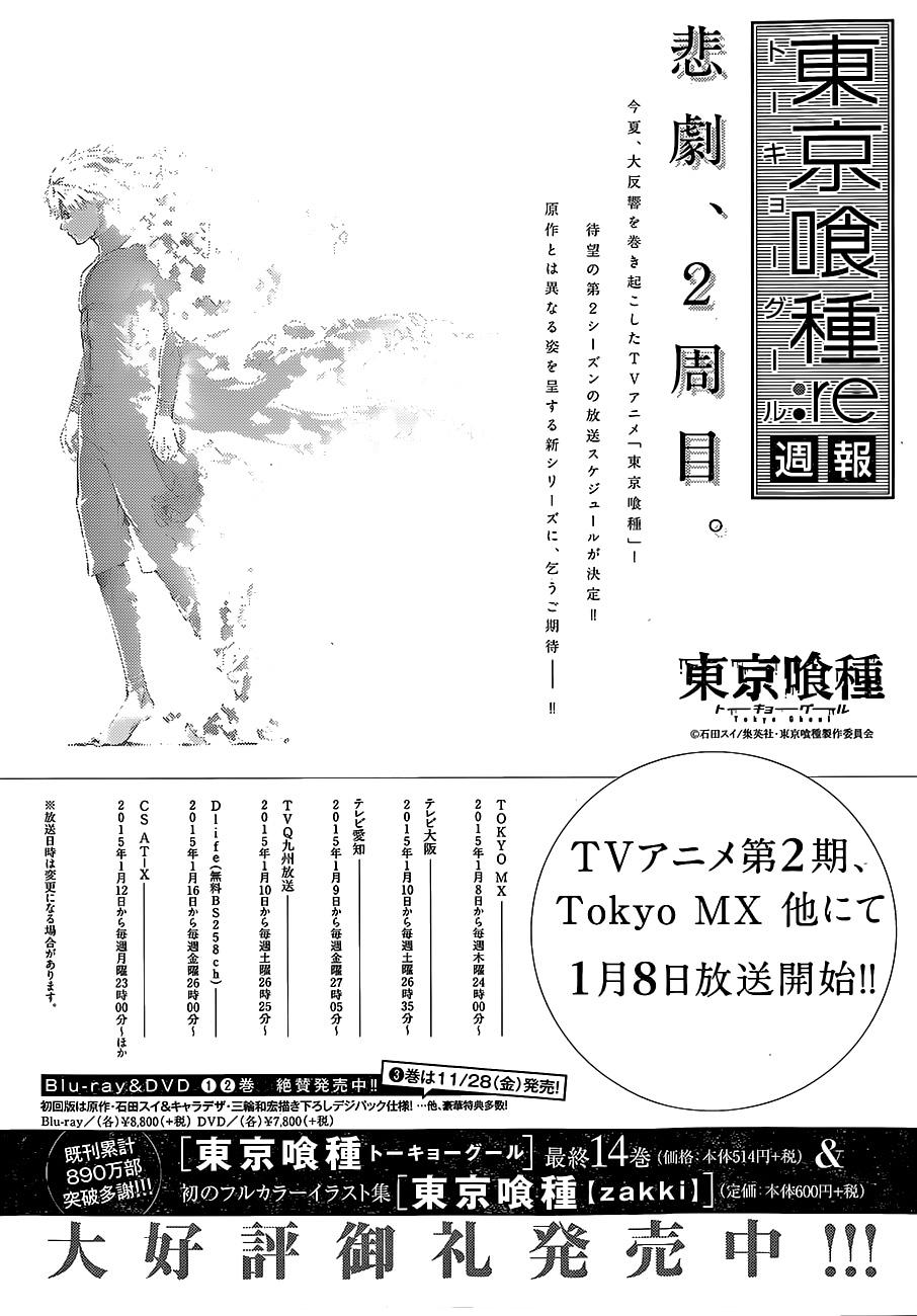 Tokyo-Ghoul-Season-2-Air-Date-Image