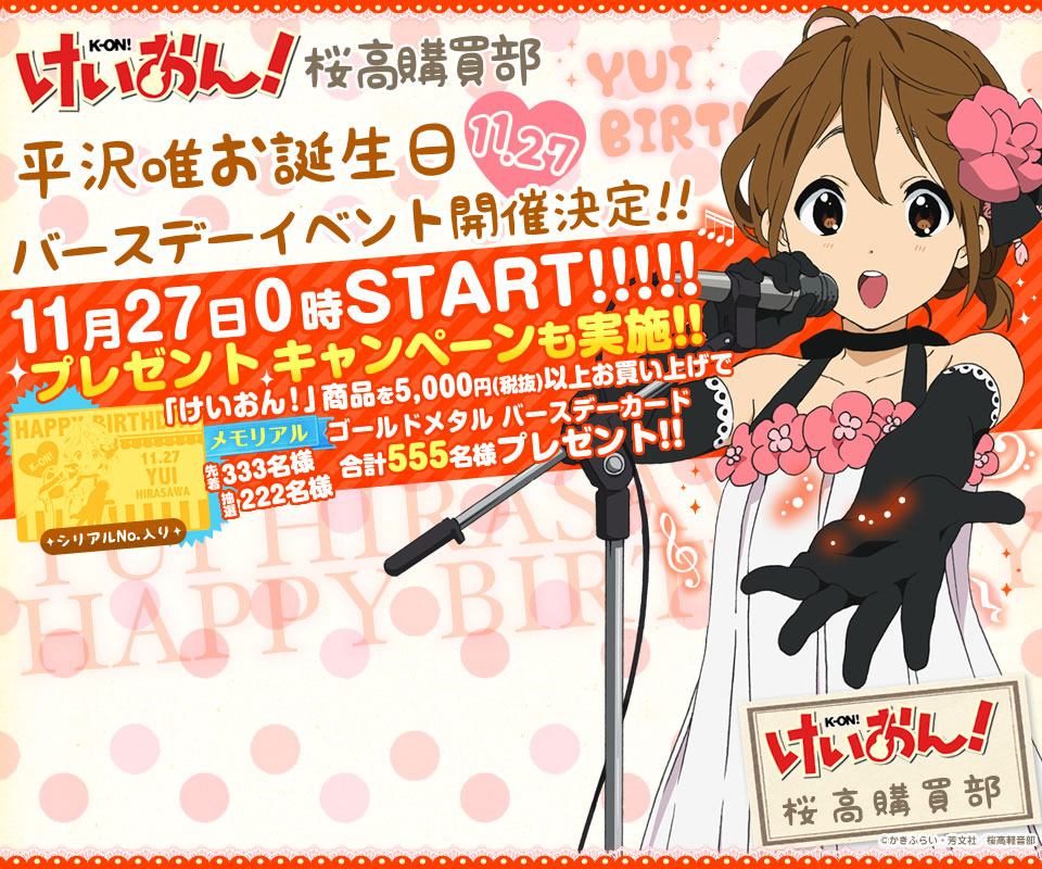 Yui-Hirasawa-Birthday-Event-Visual