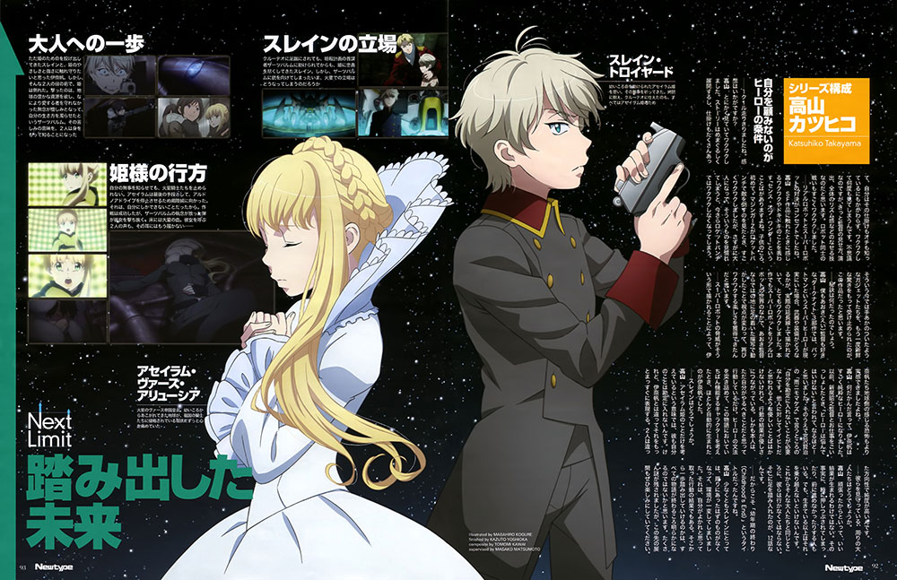 Aldnoah.Zero-Second-Cour-Magazine-Scan-ReSized
