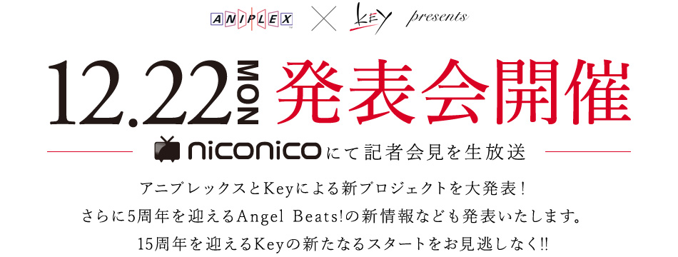 Aniplex-and-Key-Project-&-Angel-Beats!-Project-Announcement-Image