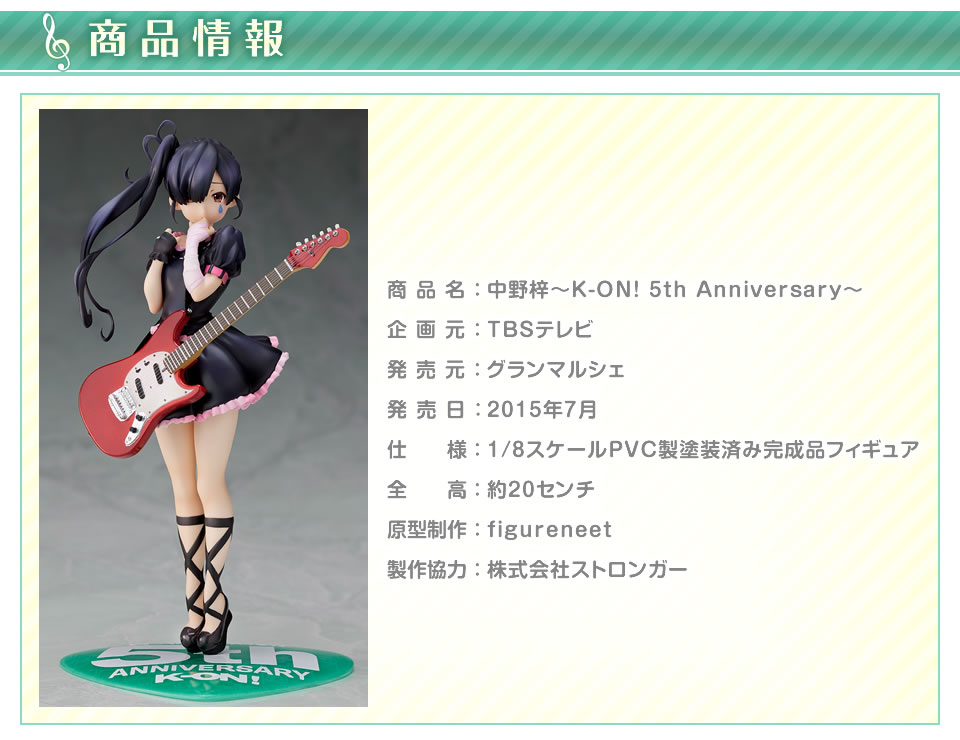 Azusa-Nakano-K-ON!-5th-Anniversary-Figure-Preview-Image
