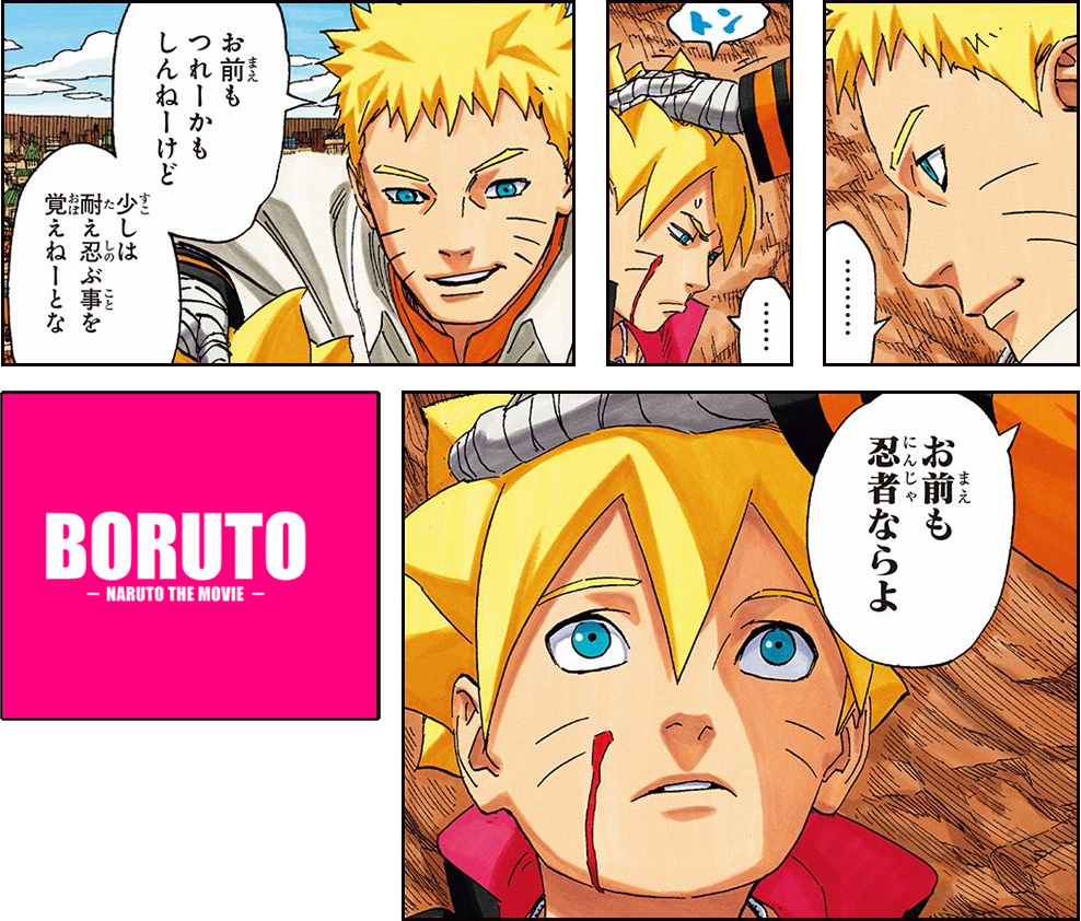 Boruto-Naruto-The-Movie-Website-Visual