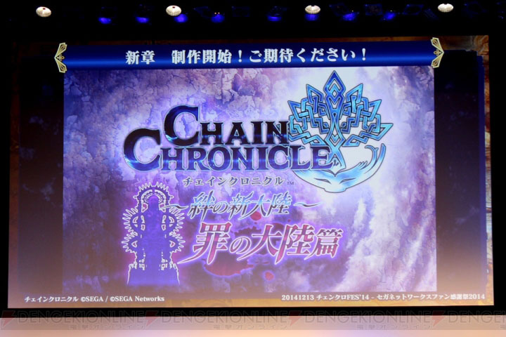 Chain-Chronicle-Events