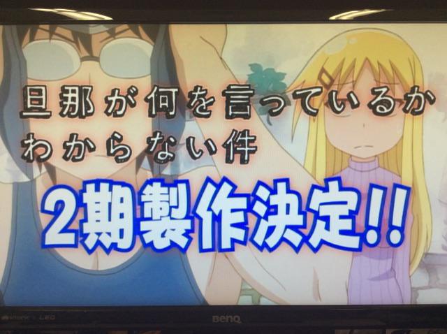 Danna-ga-Nani-o-Itteiru-ka-Wakaranai-Ken-Season-2-Announcement