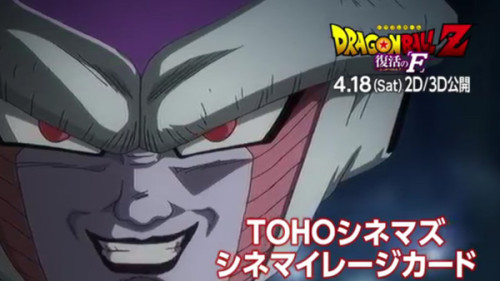 Dragon-Ball-Z-Revival-of-F---Toho-CineMileage-Video