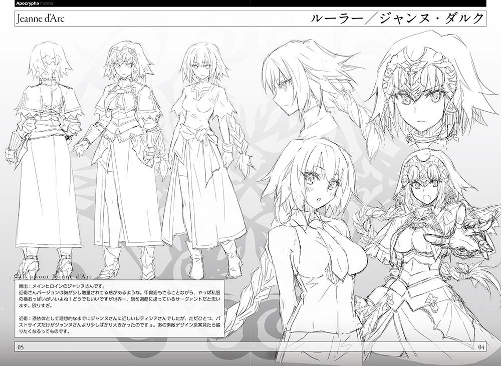 Fate_Apocrypha C86 Artbook 3
