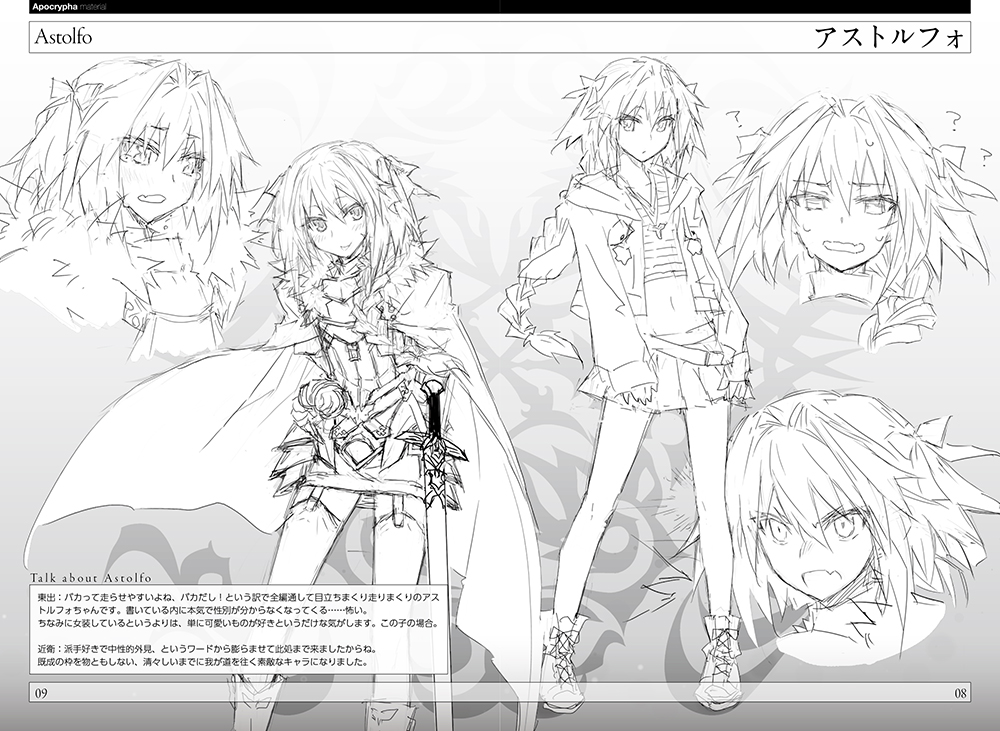 Fate_Apocrypha C86 Artbook 5
