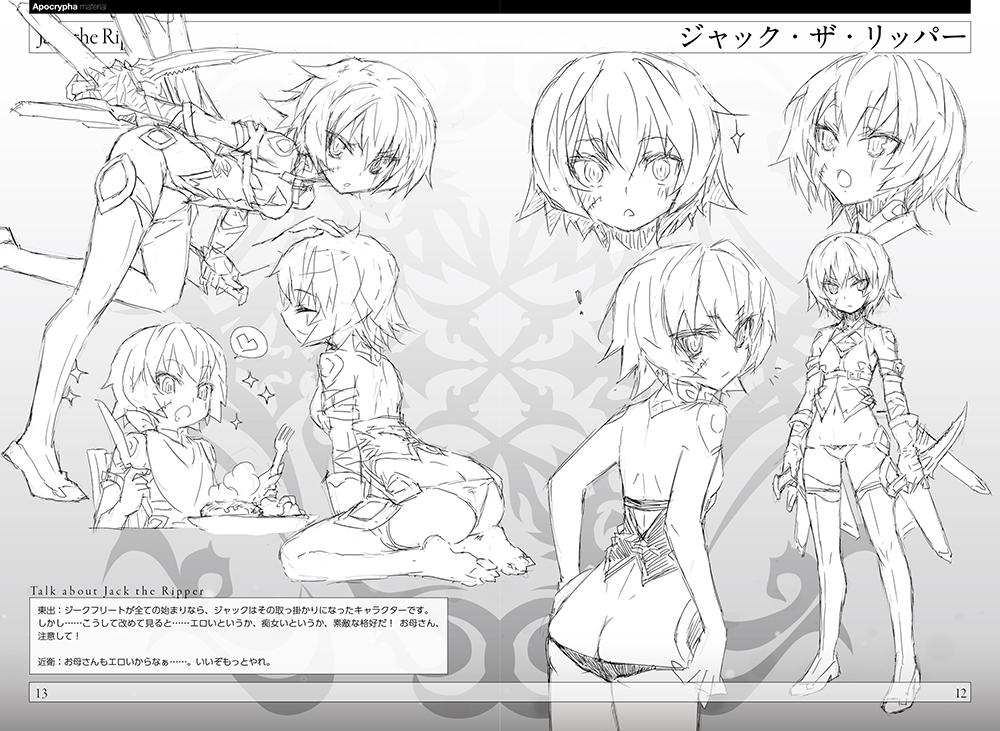 Fate_Apocrypha C86 Artbook 7