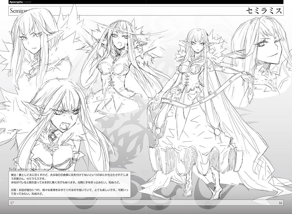 Fate_Apocrypha C86 Artbook 9