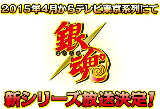 Gintama-Spring-2015-Anime-Logo