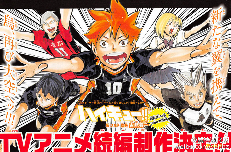 Haikyuu!!-Season-2-Announcement--Image
