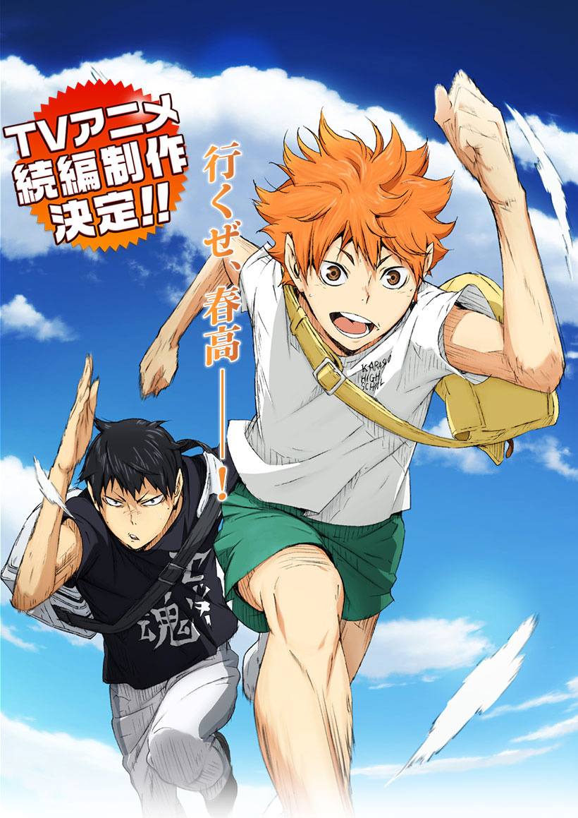 Haikyuu!!-Season-2-Visual