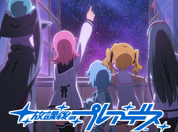 Houkago-no-Pleiades-TV-Anime-Announced