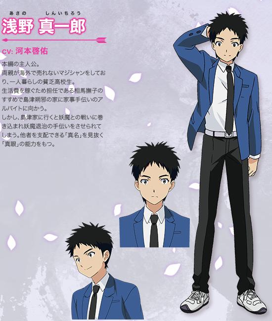 Isuca-Anime-Character-Designs-Shinichirou-Asano