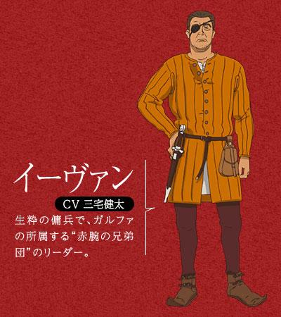 Junketsu-no-Maria-Anime-Character-Design-Yvain