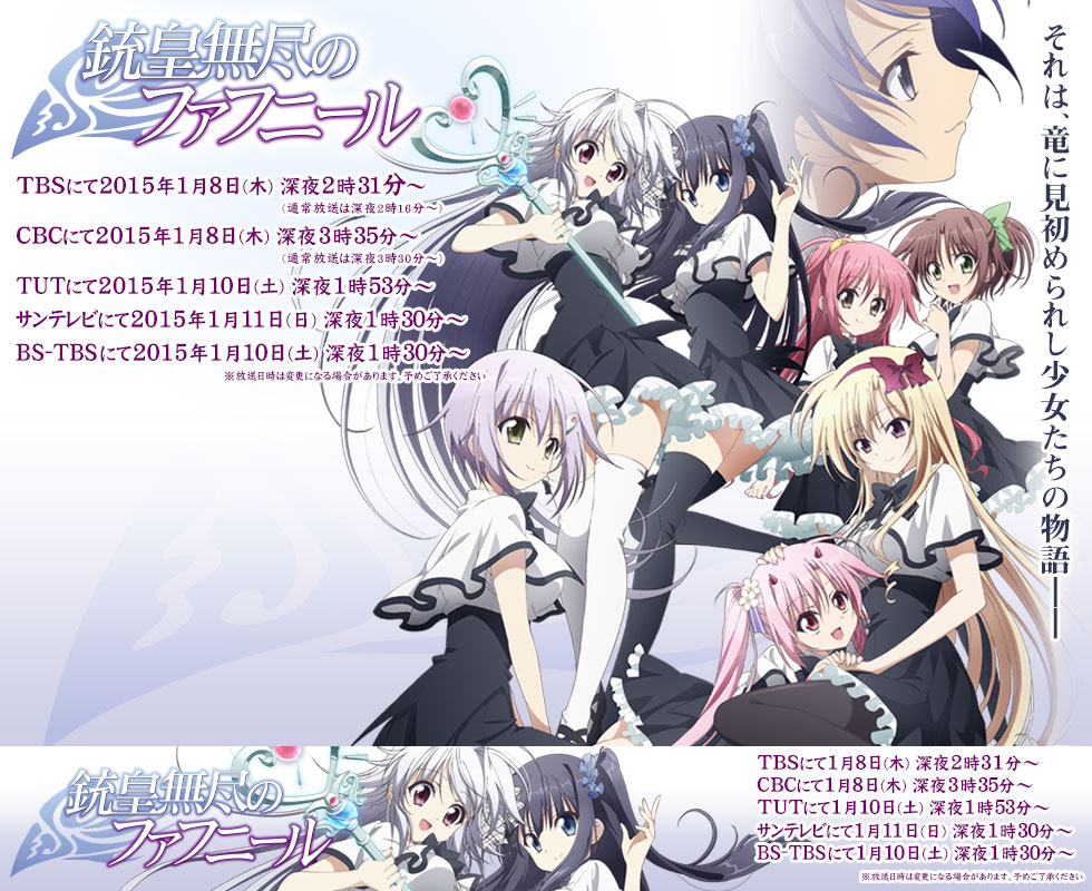 Juuou-Mujin-no-Fafnir-Anime-Website-Visual