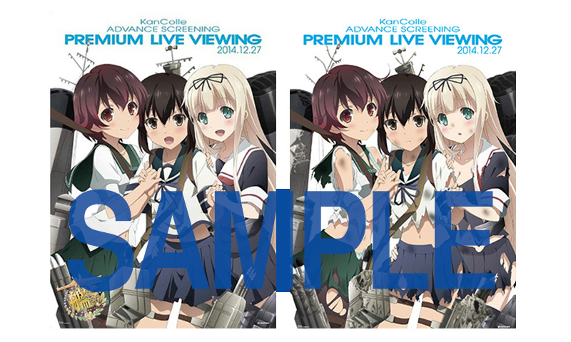 Kantai-Collection-Kan-Colle-Advanced-Screening-Ticket Image