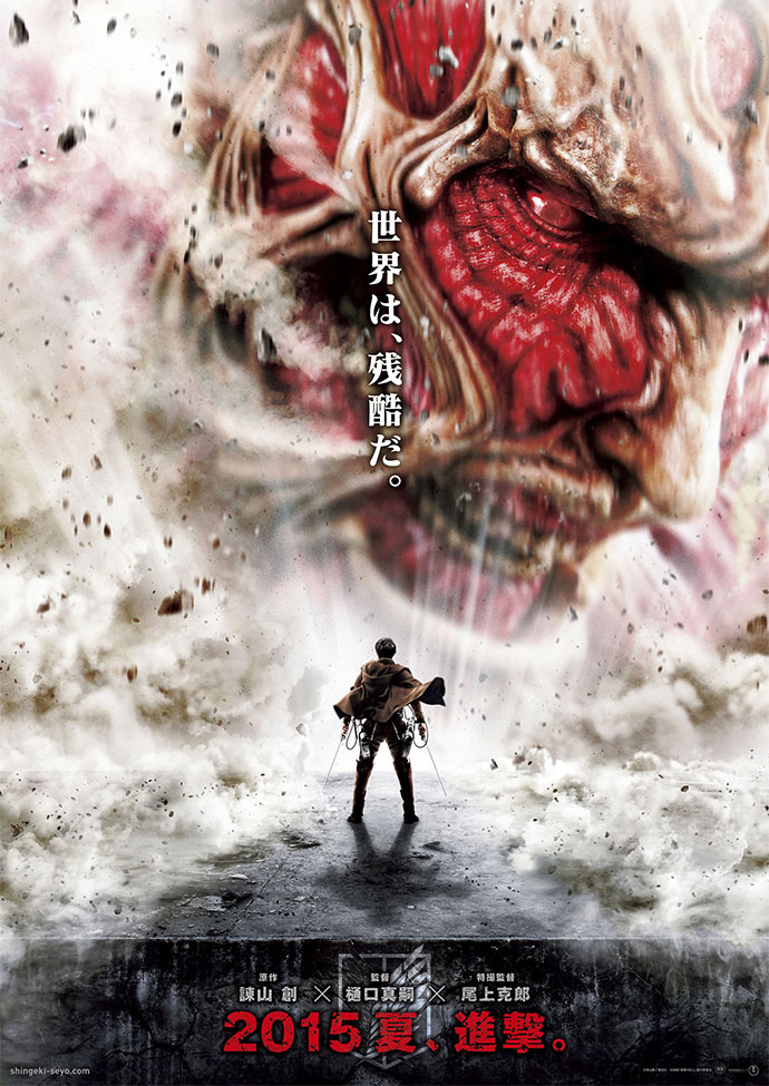 Live-Action-Attack-on-Titan-Film-Poster-Text