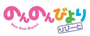 Non-Non-Biyori-Repeat-Logo