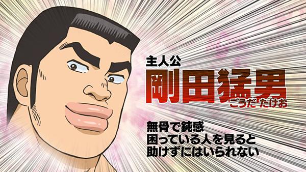 Ore-Monogatari!!---Promotional-Video