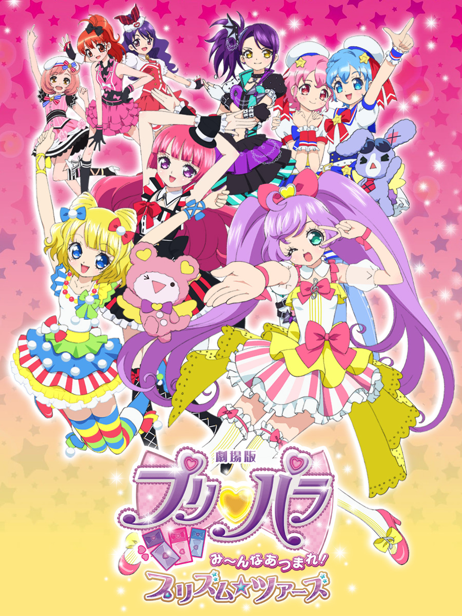 Pri-Para-Movie-Minna-Atsumare!-Prism-Tours-Visual 1
