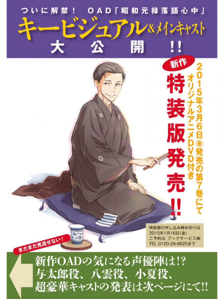 Shouwa-Genroku-Rakugo-Shinjuu-OVA-OAD-Announcement