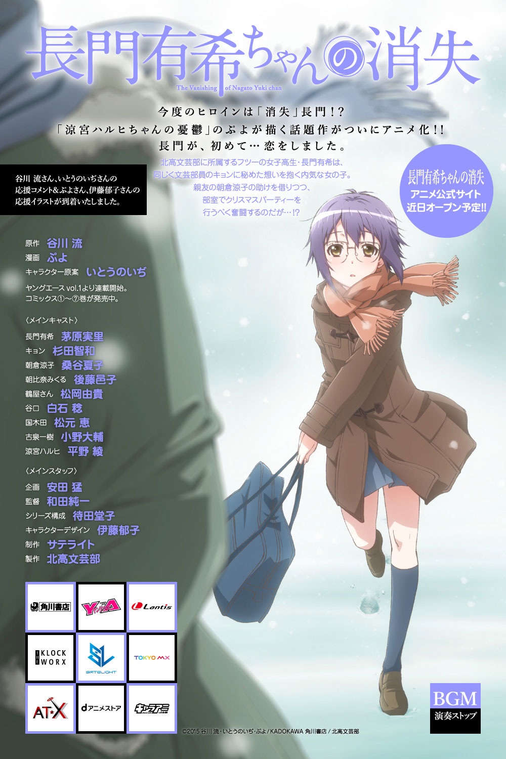 The-Disappearance-of-Nagato-Yuki-Chan-Visual