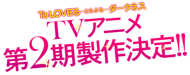 To-LOVE-Ru-Darkness-Season-2-Announcement-logo