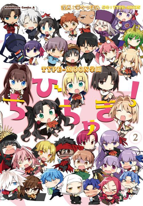 Type-Moon-Gakuen---Chibi-Chuki!-Vol-2-Cover