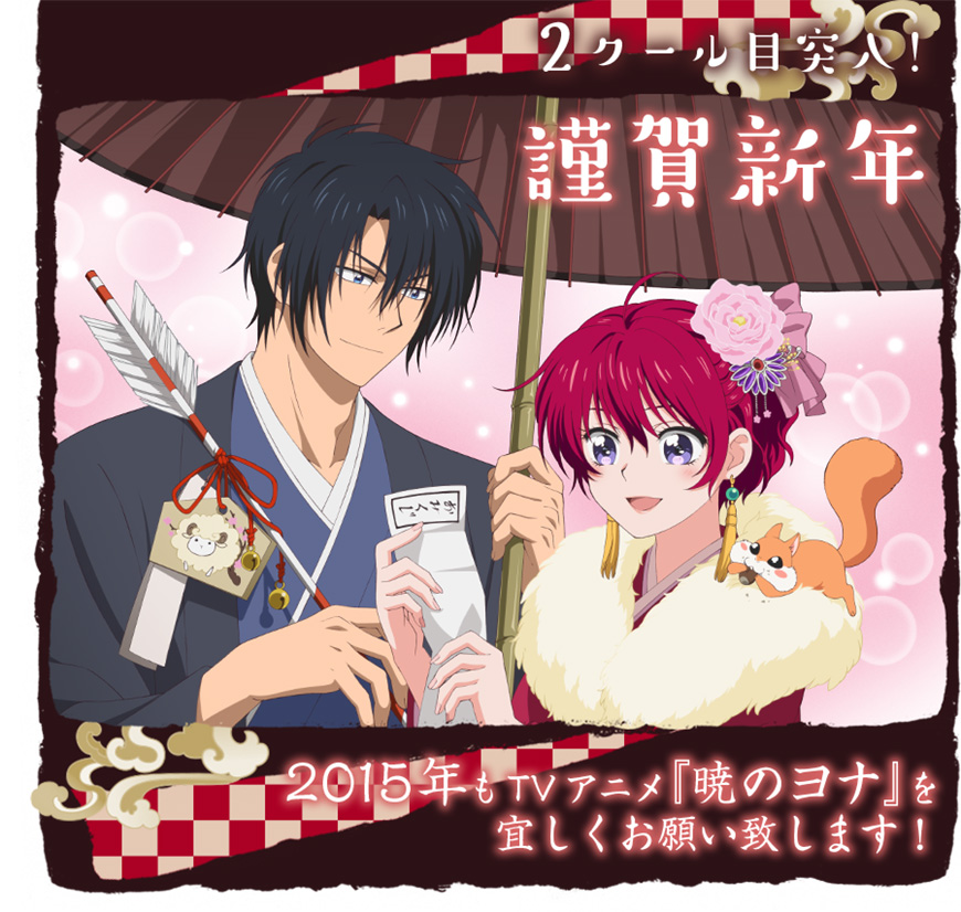 2015-Anime-Happy-New-Year-Akatsuki-no-Yona