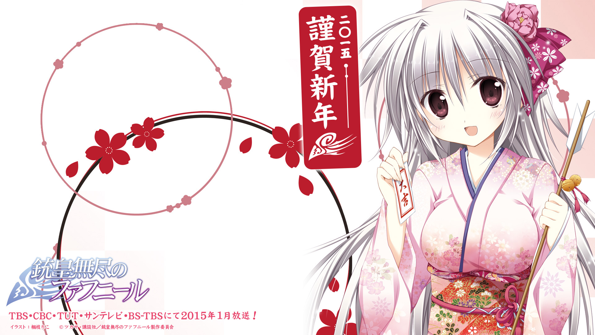 2015-Anime-Happy-New-Year-Juuou-Mujin-no-Fafnir