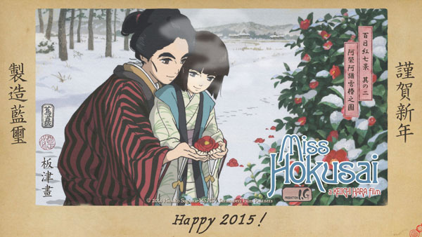 2015-Anime-Happy-New-Year-Production-I.G.