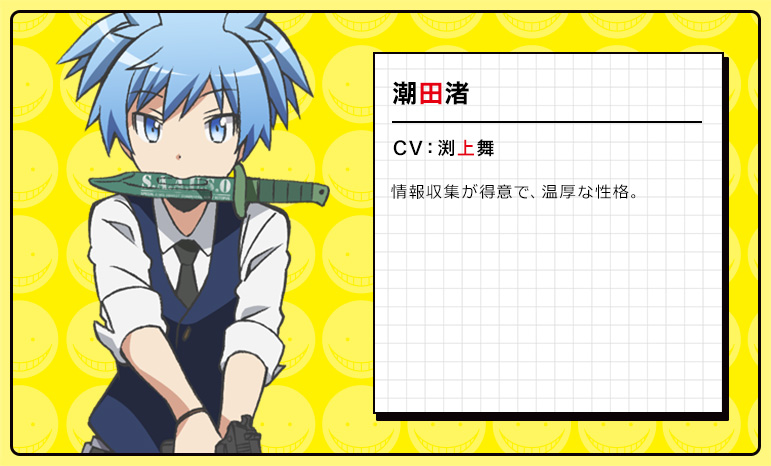 Assassination-Classroom-Anime-Character-Design-Nagisa-Shiota