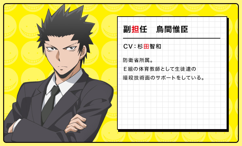 Assassination-Classroom-Anime-Character-Design-Tadaomi-Karasuma